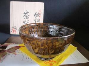 抹茶碗 玉樹窯 三宅紀保作 鉄釉茶碗 (共箱) MY-354
