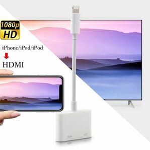 ライトニングケーブル HDMI iPhone 変換ケーブル Lightning テレビ 高画質 iOS14 対応