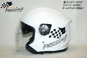 猫ちゃん インナーシールド付きジェットFLXヘルメットLLサイズ61~62cm(ネーム入れ可能)