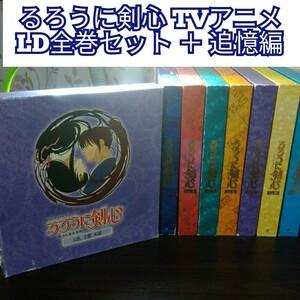 るろうに剣心 TVアニメ レーザーディスク LD 全巻セット 初回限定追憶編付 初回生産