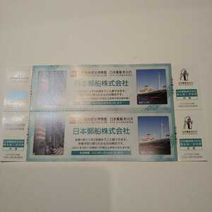 日本郵船 株主優待チケット