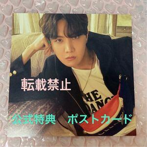 【ホソク J-HOPE 】 BTS THE BEST アルバム●日本 3形態 購入特典 店舗 限定 ポストカード● ベスト CD フォトカード トレカ