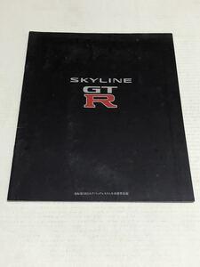 スカイラインGT-R カタログ 旧車 当時物 絶版車 BCNR33 日産 NISSAN SKYLINE GT-R