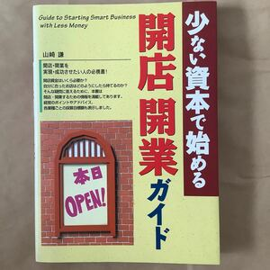 少ない資本で始める開店・開業ガイド 書籍 本 副業