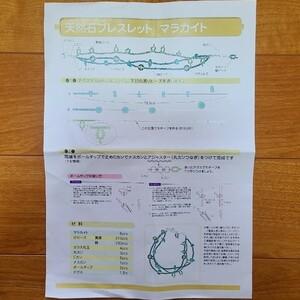 ビーズハンドメイドキット①天然石ブレスレット★マラカイト★