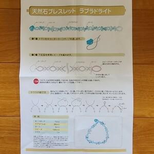 ビーズハンドメイドキット④ 天然石ブレスレット★ラブラドライト★