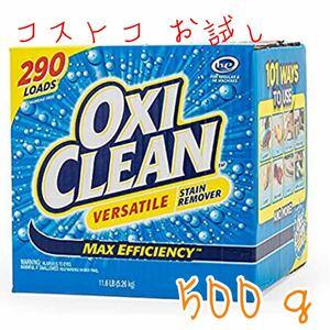 コストコ オキシクリーン500g