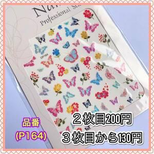 P164 ホログラム加工 蝶々 ネイルシール