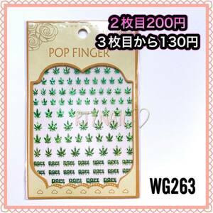 WG236 ヘンプ柄 オーロラグリーン ネイルシール
