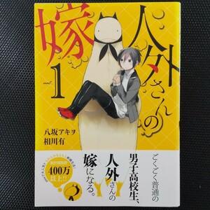 【初版】人外さんの嫁 1巻
