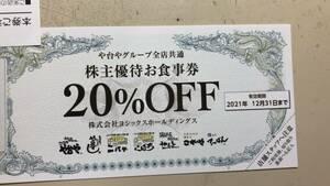ヨシックス株主優待券20%OFF券 1枚  有効期限:2021.12.31 ポイント消化