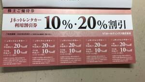 VTホールディングス 株主優待 株主ご優待券 10%・20%割引 Jネットレンタカー割引券 5枚 有効期間2022.6.30