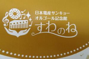 日本電産サンキョー オルゴール記念館 すわのね 入場券2枚(同伴も招待)