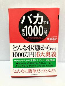 バカでも1000万円
