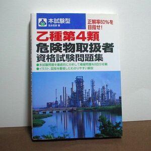 本試験型 乙種第4類危険物取扱者 資格試験問題集 成美堂出版 2003年