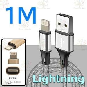 【 1M 】 断線防止 充電ケーブル iPhone シルバー 急速充電 ライトニングUSB2.0 ケーブル 高速データ転送 高耐久ナイロン 充電器 アダプタ