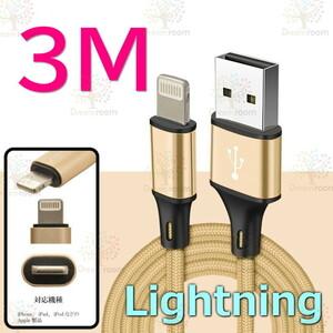 【 3M 】 断線防止 充電ケーブル iPhone ゴールド 急速充電 ライトニングUSB2.0 ケーブル 高速データ転送 高耐久ナイロン 充電器 アダプタ