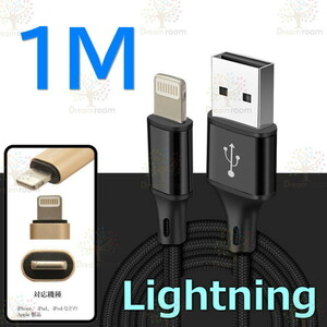 【 1M 】 断線防止 充電ケーブル iPhone ブラック 急速充電 ライトニングUSB2.0 ケーブル 高速データ転送 高耐久ナイロン 充電器 アダプタ