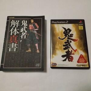 鬼武者 ソフト&解体真書 PlayStation2