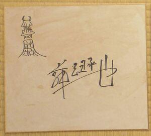 藤岡琢也 昭和 レトロ ビンテージ 名優 俳優 27cm 直筆 サイン 色紙 ドラマ 渡る世間は鬼ばかり