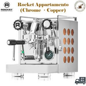 【新品・送料無料】ROCKET Appartamento クローム・コパー エスプレッソマシン