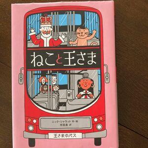 ねこと王さま/ニックシャラット/市田泉