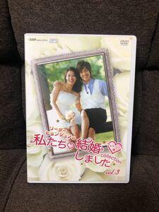 リーダーヒョンジュンの 私たち結婚しました vol.3 DVD 韓国映画