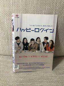 ハッピーログイン DVD カン・ハヌル ユ・アイン チェ・ジウ 韓国映画