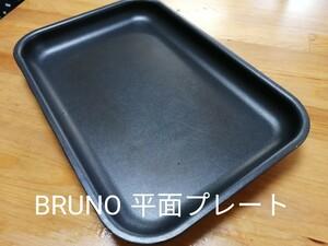 BOE021-FLAT BRUNO コンパクトホットプレート 平面プレート単品