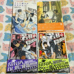 BL コミック 4冊 内田カヲル 初版 セット