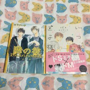 BL コミック 2冊 木下けい子 ihrH 初版 セット
