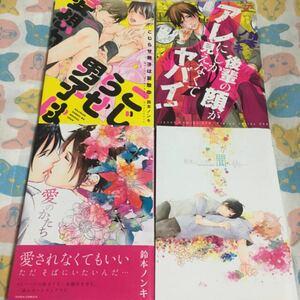 BL コミック 4冊 鈴本ノンキ 初版 セット