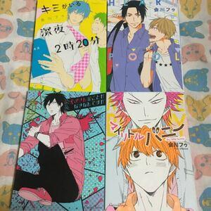 BL コミック 4冊 会川フゥ 初版 セット