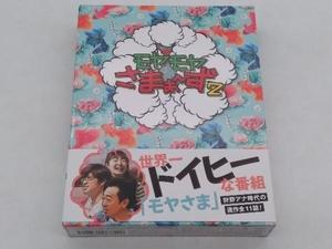 モヤモヤさまぁ~ず2(vol.34 & 35)Blu-ray BOX(Blu-ray Disc) 2枚組 店舗受取可