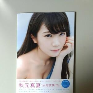 秋元真夏 2nd写真集 真夏の気圧配置 乃木坂46