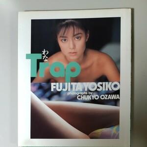 藤田芳子 写真集「Trap」