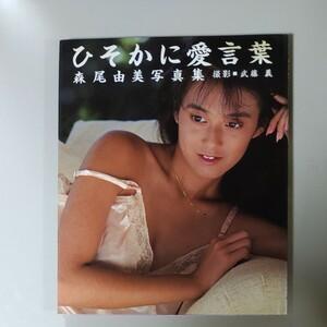 森尾由美 写真集「ひそかに愛言葉」