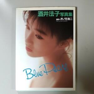 酒井法子 写真集「Blue  Pearl 」
