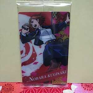 呪術廻戦 ウエハース2 ウエハースカード 釘崎野薔薇 キャラクターカードR No.03