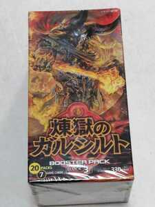 モンスター・コレクション モンコレ トレーディング・カードゲーム ブースターパック 煉獄のガルシルト 未開封1BOX