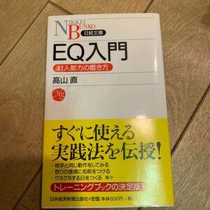 EQ入門 対人能力の磨き方 日経文庫/高山直 【著】