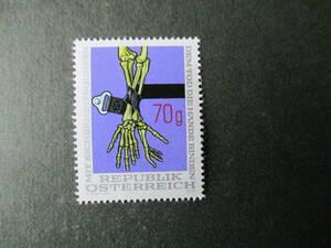 安全ベルト着用奨励ーベルトに絡まった骨 1種完 未使用 1975年 オーストリア共和国 VF/NH