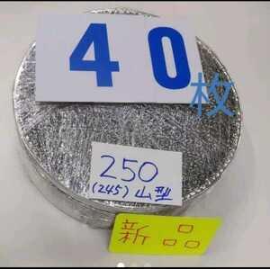40枚 使い捨て250cm 山型 焼肉用 網 焼き網 焼網 プレート バーベキュー網 イワタニ 250mm iwatani