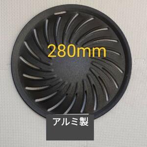 280mm 焼肉 網 アルミ製 ロストル 鉄板 バーベキュー網 シンポ ジョイテック 無煙ロースター 焼網