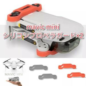 ☆mavic mini シリコン プロペラガード 2個・1組【レッド】