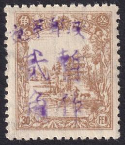中国切手 解放区 東北地方郵政 遼寧郵政 1946年2月 本渓湖加刷改値(満州) 20c/30c 未使用 Yang:NE202 SC:2L1 z13288
