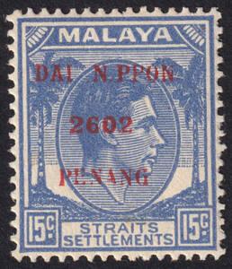 南方占領地切手 マライ 地方加刷 ペナン ローマ字加刷 15c [I抜け] 未使用 JPS:2M35b z12585