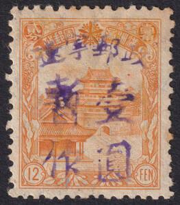 中国切手 解放区 東北地方郵政 遼寧郵政 1946年2月 本渓湖加刷改値(満州) $1/12c 未使用 Yang:NE210 SC:2L2 z13289