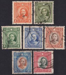 旧中国切手 1931-37年 ロンドン第一次版孫文票 双圏 7種完 使用済 JPS:359-365 Chan:305-311 z13504