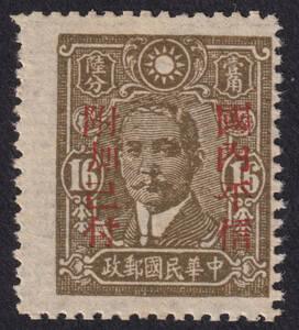 旧中国切手 1942年11月1日 国内平信附加已付加刷票 貴州 中信版孫文16分 未使用 NH JPS:681 Chan:635 z12391